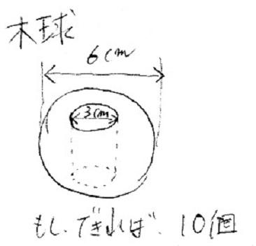1球2.jpg